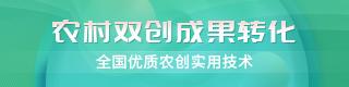 农创实用技术展播