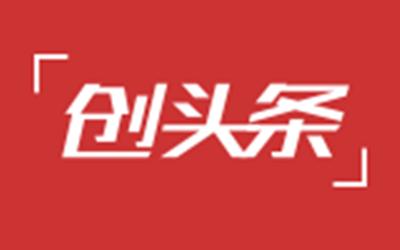 2017创响中国-创头条