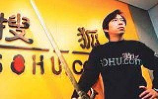 搜狐发布第二季度财报:净亏2800万美元,