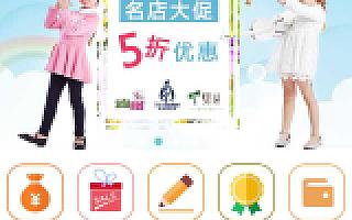 中国版wish-mama母婴用品APP上线  一个月里获得35万妈妈们的下载