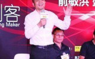 """洪泰空间王胜江:对创业项目的33条""""干货点评"""""""