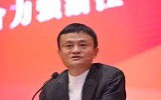 马云当选浙商总会会长发表履职演说:未来十年,将是每一个企业家巨大的机会所在