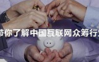 带你了解中国互联网众筹行业