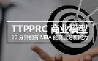 TTPPRC 商业模型,30 分钟拥有 MBA 的商业分析能力