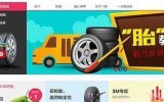 """上市公司27亿涉足汽车后市场O2O 金固股份宣布复牌 打造""""汽车超人""""项目"""