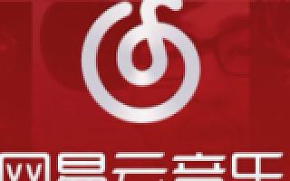 从网易云音乐看内容型产品如何运营?