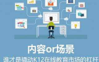 内容or场景,谁才是撬动K12在线教育市场的杠杆?