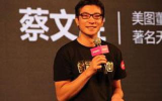 蔡文胜:每当创业者来换名片我就很心酸 参会建议找第二排的,实干又有钱