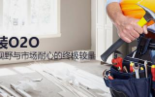 小众高价低频的家装O2O:战略视野与市场耐心的终极较量