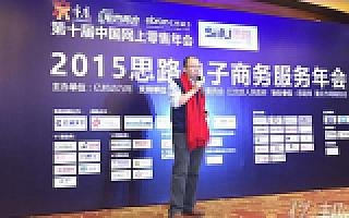 思路网刘宸:从三点看电商服务变化趋势