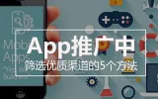 App推广中,筛选优质渠道的5个方法