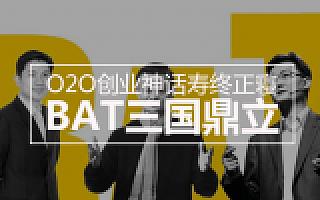 O2O创业神话寿终正寝,BAT三国鼎立
