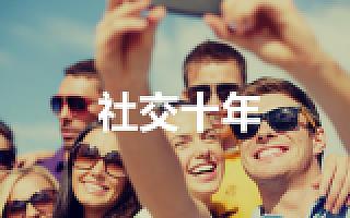 会会CEO李翔昊:从产品经理的角度,看社交十年
