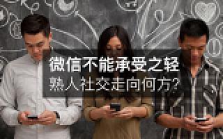 微信不能承受之轻,熟人社交走向何方?