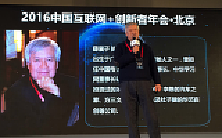 """薛蛮子:中国严重缺少好的天使投资人,不要和我说你是下一个""""马云"""""""