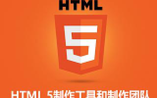 起点分享会|HTML 5制作工具和制作团队(附案例分析)