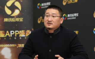 腾讯侯晓楠:应用分发市场未来竞争将更激烈