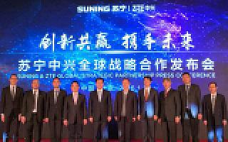 中兴苏宁全球战略合作超预期,侯为贵和张近东亲自站台