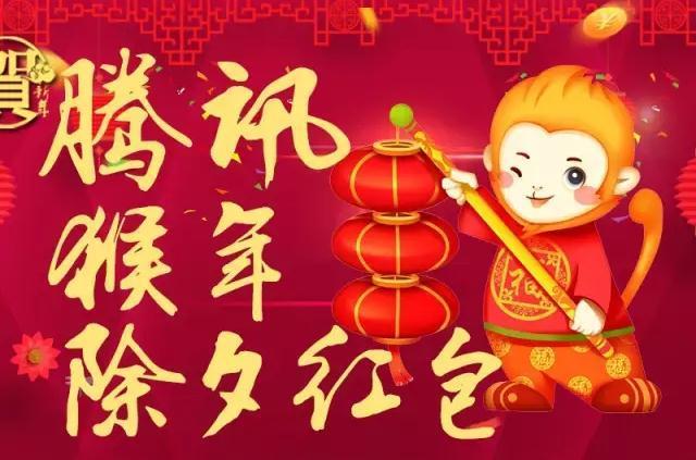 猴年大数据 广东人最爱发红包
