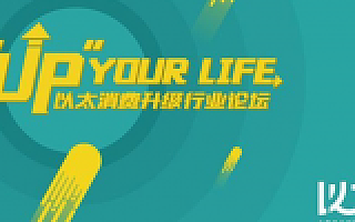 Up Your Life | 以太消费升级行业论坛