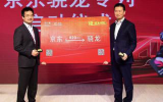 """京东联合高通开启""""京东骁龙专列"""" 打造手机专项平台"""