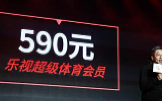 乐视体育推590元超级会员 将投入60亿元买版权