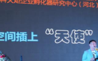"""河北科技企业孵化协会秘书长李靖:众创空间""""破局""""之道"""