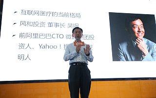 """吴炯:""""颠覆医疗""""是一个非常有问题的口号,人工智能可以成为称职的全科医生"""