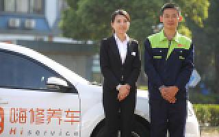 嗨修养车完成数千万元A轮融资,张江高科领投,华威CID跟投