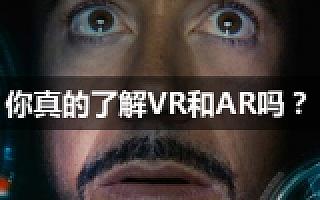 你真的了解VR和AR吗?