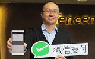 """微信支付总经理、微信红包设计师吴毅离职,转奔分期乐做""""打工皇帝""""?"""