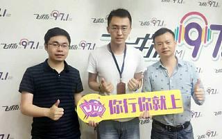 码客帮做客深圳电台:畅谈互联网软件众包的创业姿势