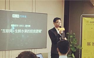 顺融资本夏伟峰丨生鲜电商的投资逻辑