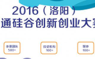 高能预警,2016(洛阳)直通硅谷创新创业大赛今日开锣