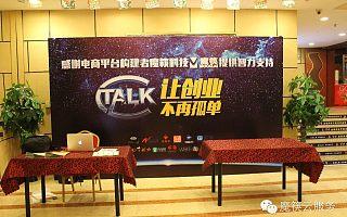 魔筷科技冠名Ctalk  再推新品助力企业转型
