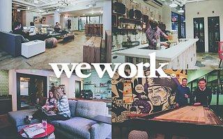 中国的众创空间到底应该向WeWork学什么?