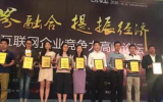 2016年度中国互联网企业优势竞争力榜单出炉