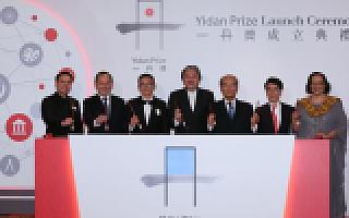 """腾讯创办人陈一丹创立""""一丹奖"""",是全球金额最高的教育界奖项"""