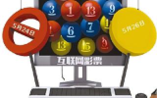 """五部门联手叫停""""彩票O2O""""后 互联网彩票何时能重启?"""