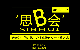 """魔筷运营总监赵文旭做客""""思B会""""畅谈运营之道"""