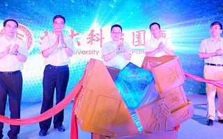 打造创新创业新高地,西安北大科技园开园了!