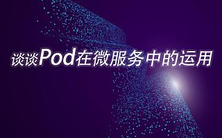 【时速云线上分享】第十期:谈谈 Pod 在微服务中的运用