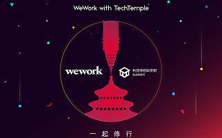 WeWork与科技寺达成战略合作  联手打造中国创业生态圈