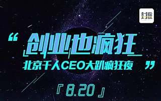 寻找下一个独角兽:8月20日创业也疯狂|北京千人CEO大趴疯狂夜,封推携手50家靠谱投资机构等你来!
