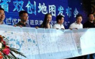 首个河北省双创地图发布 209家众创空间50%提供免费工位