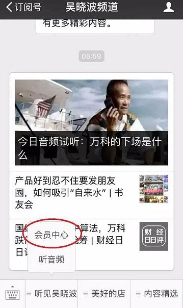 自媒体粉丝忠诚度如何管理?吴晓波频道背后的i福励有一整套答案