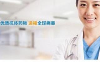 """生物药研发平台""""复宏汉霖""""获1900万美元融资"""
