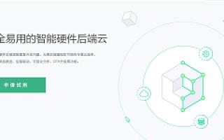 获600万元天使融资,青莲云为智能硬件提供安全云平台