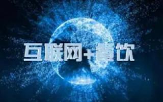 """互联网餐企与资本再演""""相爱相杀""""创投"""
