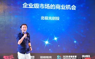 北极光创投邓锋:中国企业级服务市场存在三大机会